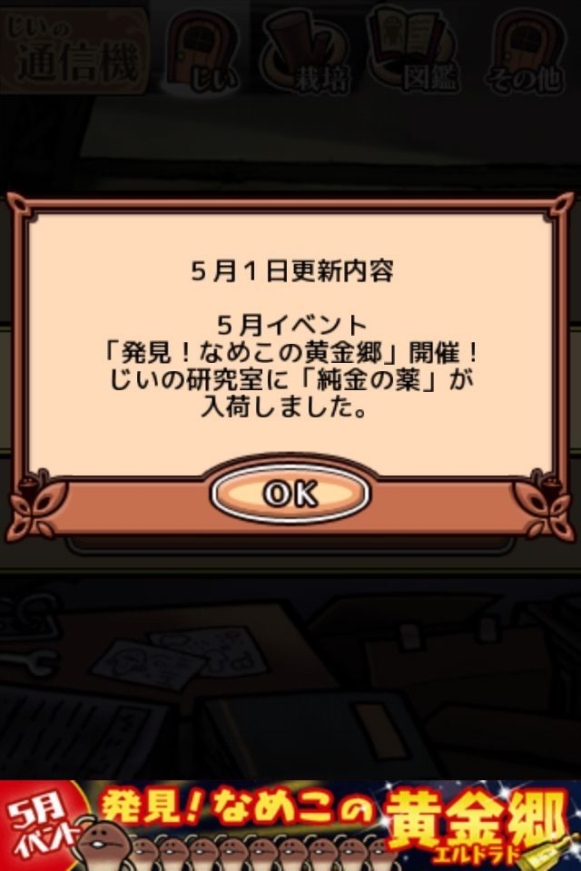 namekodeluxe_gold_1-01.jpg