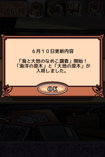 namekodeluxe_seaearth_1-1.jpg