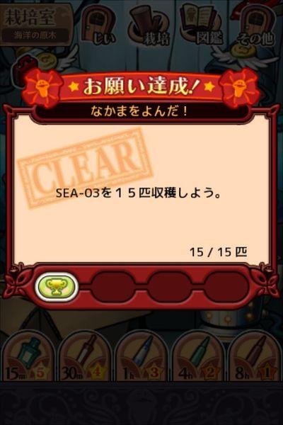 namekodeluxe_seaearth_1-5.jpg