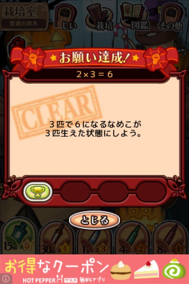 namekodx_cal_1.jpg