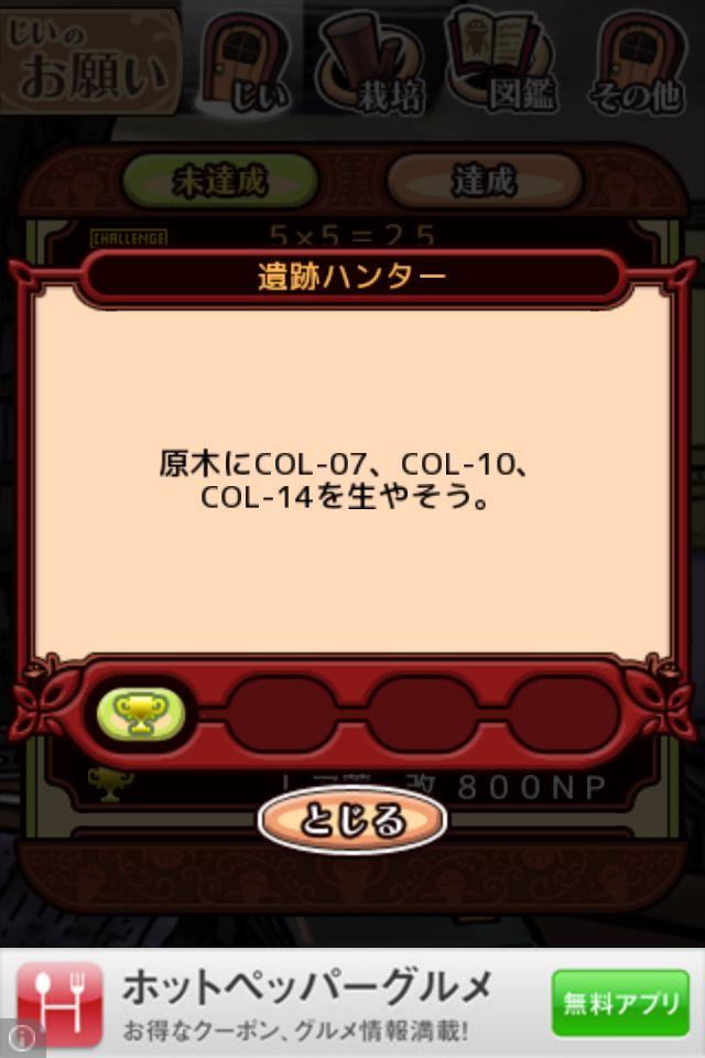 namekodx_col_1.jpg