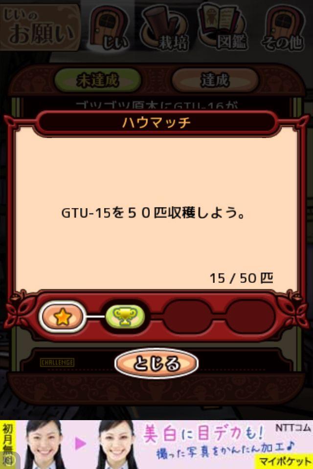 namekodx_gtu_3-2.jpg