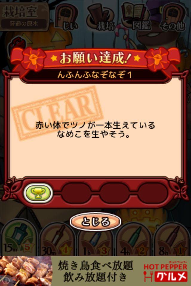 namekodx_nazo_01.jpg