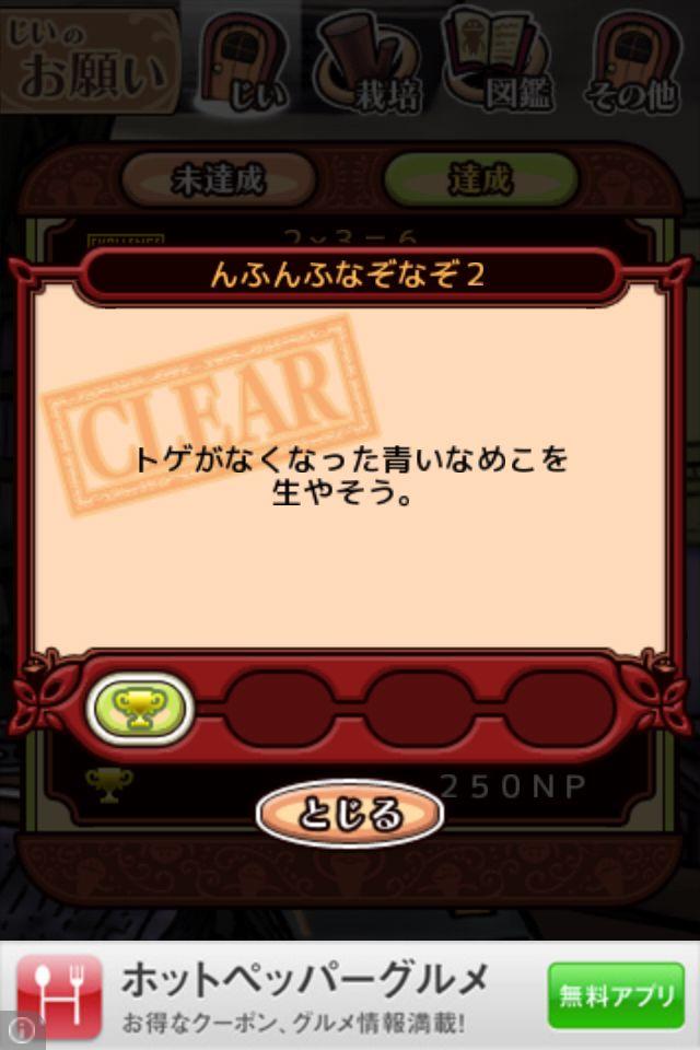 namekodx_nazo_02.jpg