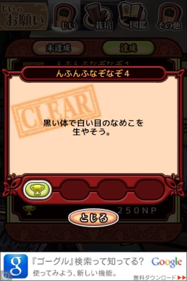 namekodx_nazo_04.jpg
