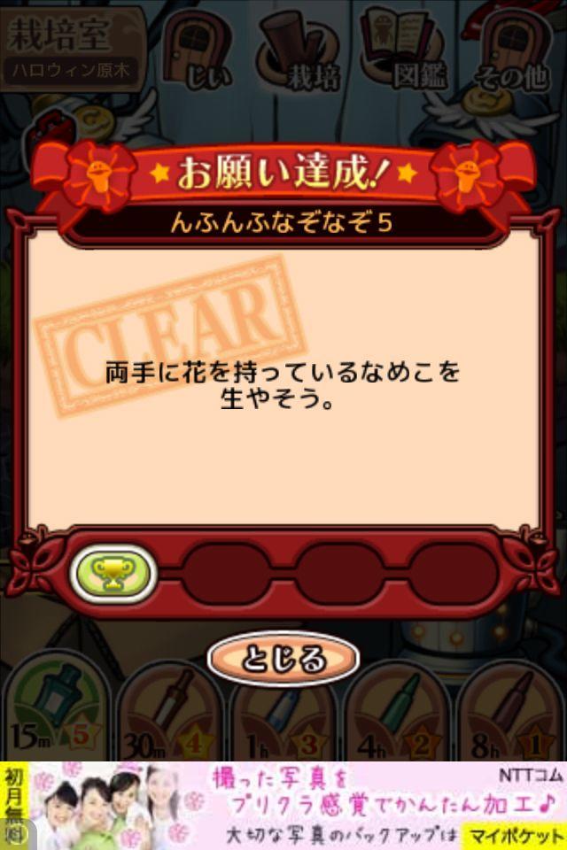 namekodx_nazo_05.jpg