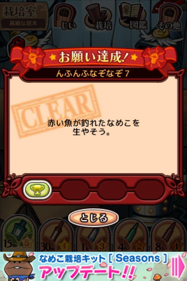 namekodx_nazo_07.jpg
