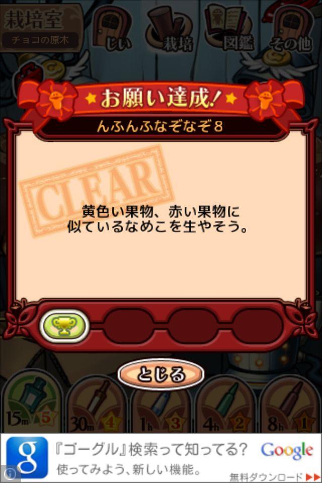 namekodx_nazo_08.jpg