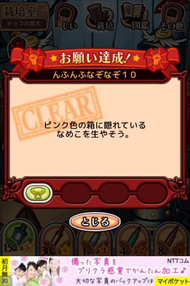 namekodx_nazo_10.jpg