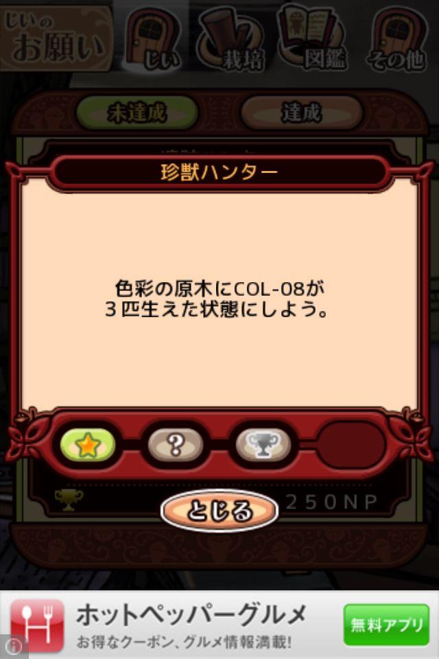 namekodx_rare_1.jpg