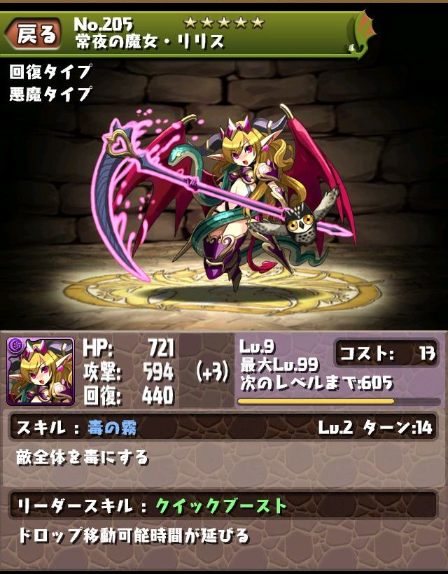 puzzleanddragon_jewel_06