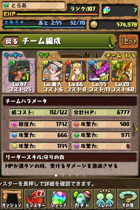 puzzleanddragon_niji_1-2.jpg