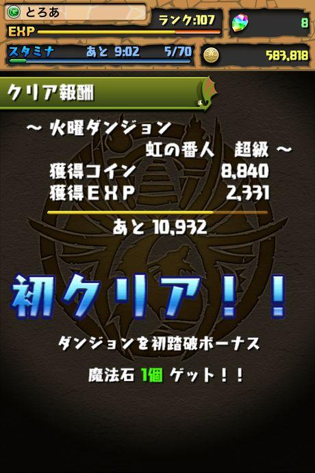 puzzleanddragon_niji_1-6.jpg