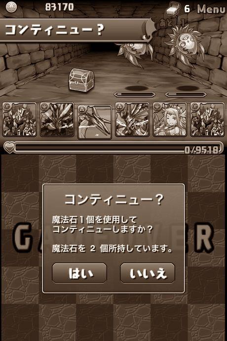 puzzleanddragon_satsun_5.jpg