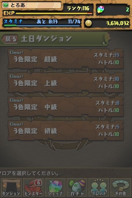 puzzleanddragon_satsun_6.jpg