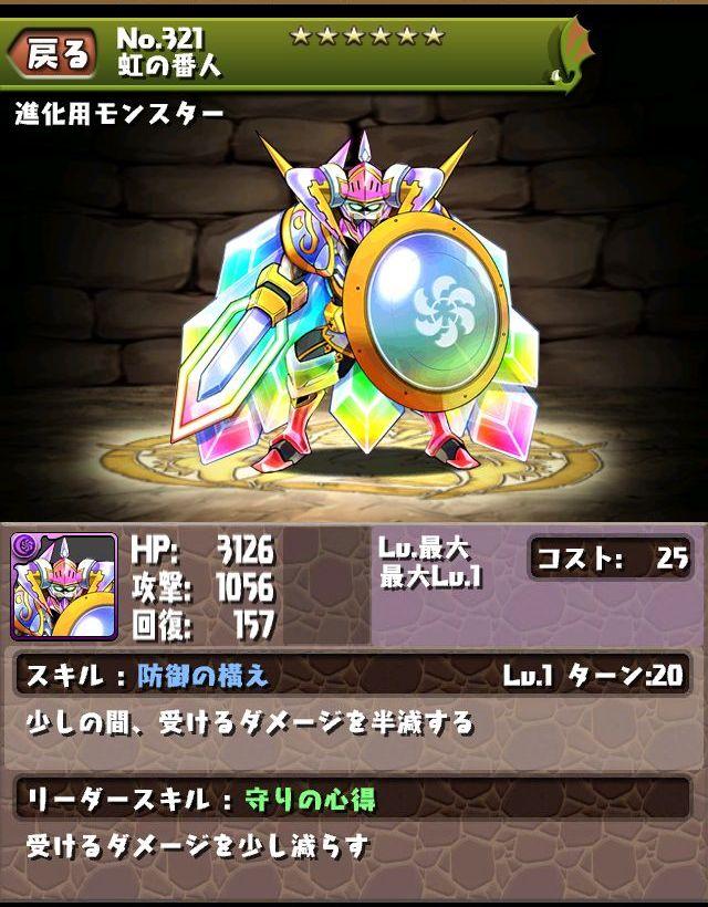 puzzleanddragon_yami_no_rekiryu_4