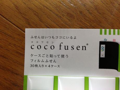 coco_fusen_02.jpg