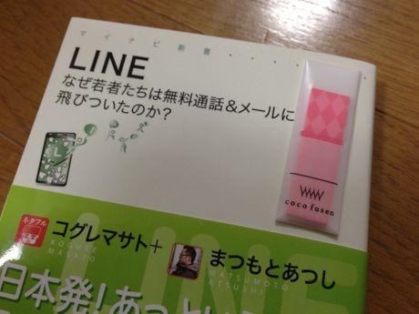 coco_fusen_03.jpg