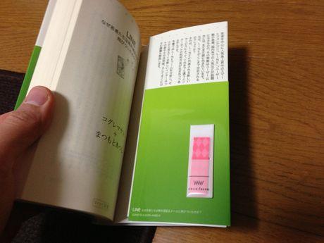 coco_fusen_04.jpg