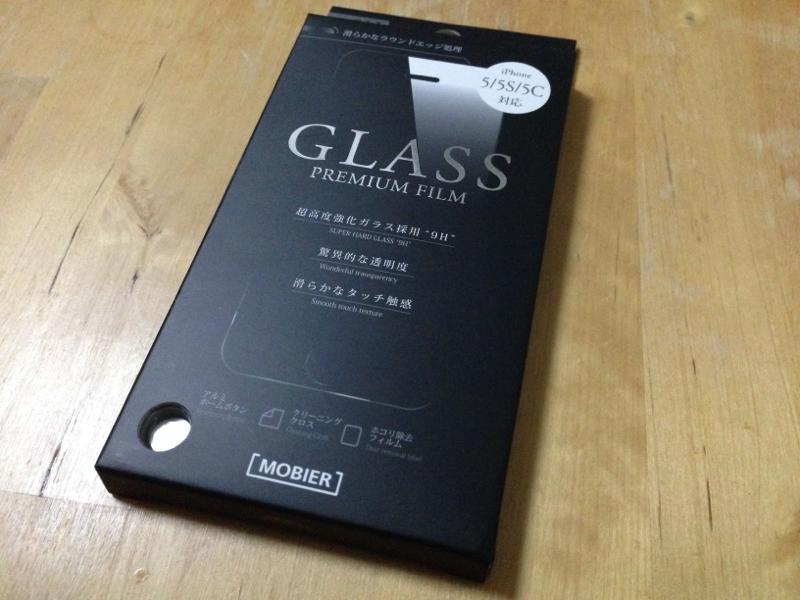 131031 mobier glass premium film 1
