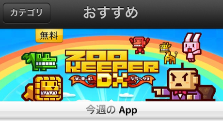 appstore_zookeeper_dx.png