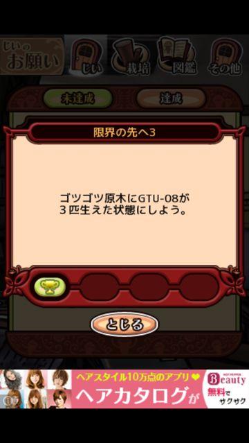 nameko_dx_gtu_limitbreak_03.jpg