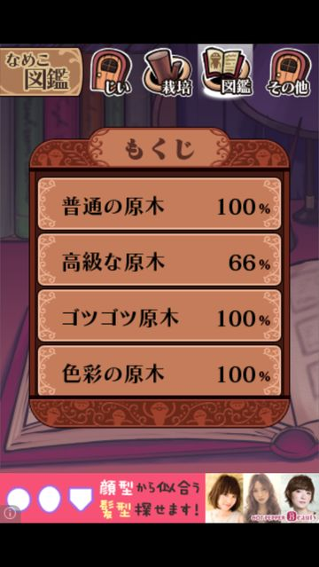 nameko_limit_break_high_03.jpg