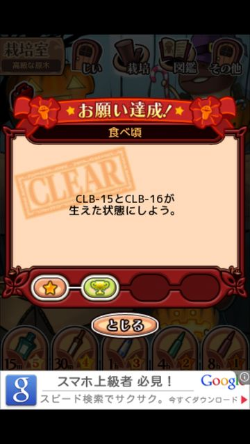 nameko_limit_break_high_08.jpg
