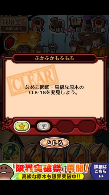 nameko_limit_break_high_09.jpg