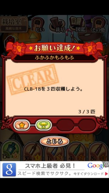 nameko_limit_break_high_10.jpg