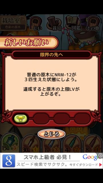 nameko_limitbreak_1_03.png