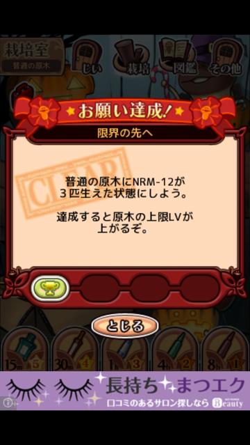 nameko_limitbreak_1_04.png
