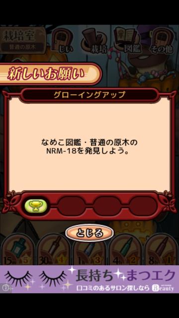nameko_limitbreak_1_05.png