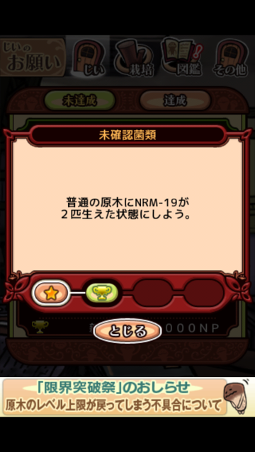 nameko_limitbreak_2_03.png