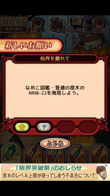 nameko_limitbreak_2_04.png