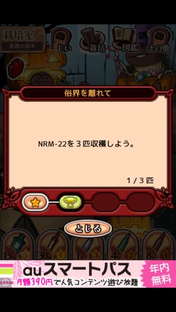 nameko_limitbreak_3_03.png
