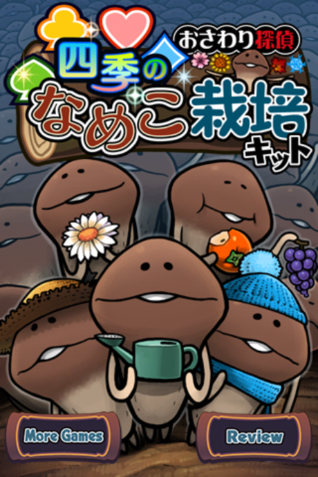 nameko_seasons_verup_1.png