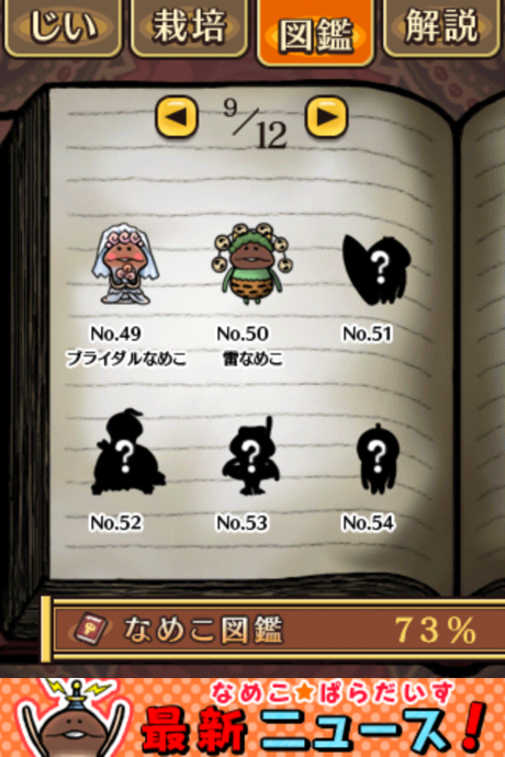 nameko_seasons_verup_2.png