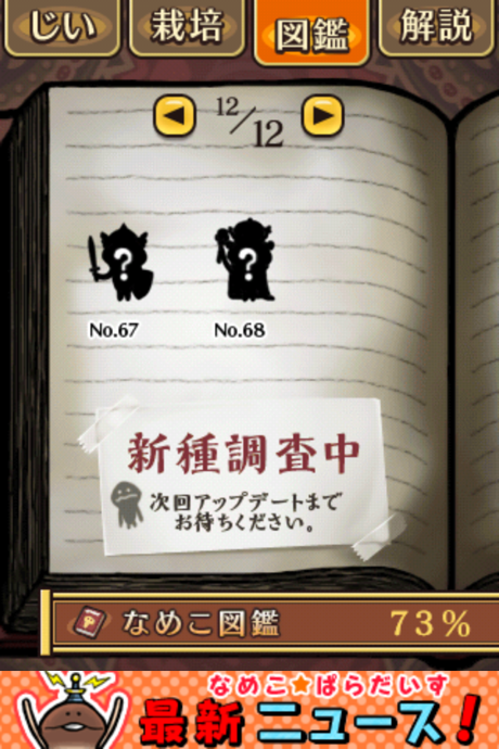 nameko_seasons_verup_5.png