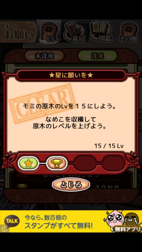 nameko_xmas2012_2_03.jpg
