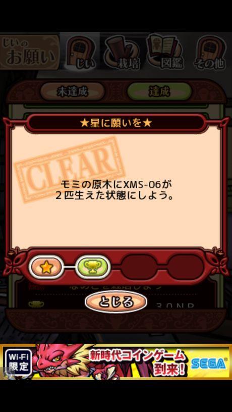 nameko_xmas2012_2_04.jpg