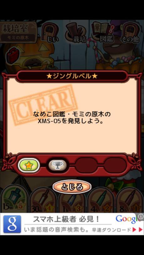 nameko_xmas2012_4.jpg
