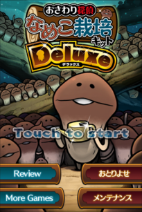 new nameko deluxe