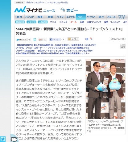 dq_news_20120726.png