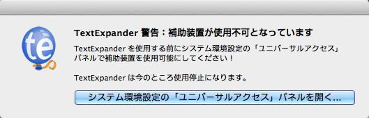 131024 textexpander 2