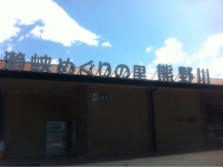wakayama_dorokyo_1.jpg