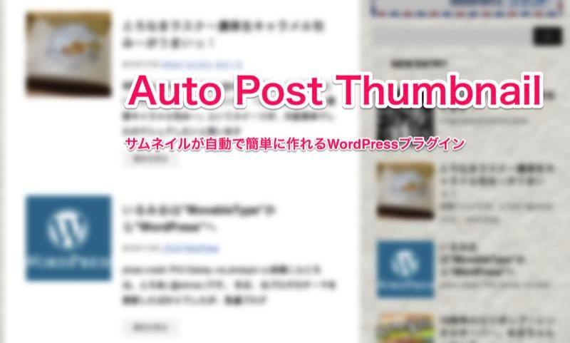 131120 auto post thumbnail