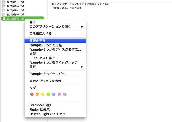 131123 mac setting 1