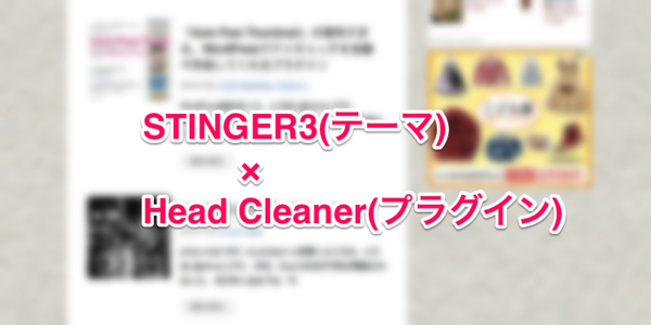 131201 stinger3 head cleaner 1