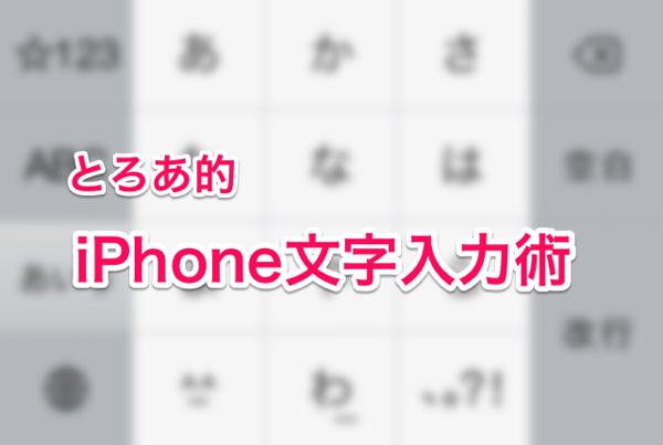 131204 iphone input 1